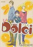 Dolci 3 (マッグガーデンコミック avarusシリーズ)