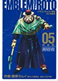 ドラゴンクエスト列伝ロトの紋章 5 完全版 (5) (ヤングガンガンコミックスデラックス) (ヤングガンガンコミックス デラックス)