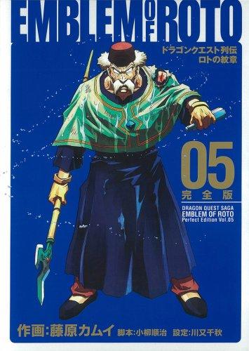ドラゴンクエスト列伝ロトの紋章 5 完全版 (5) (ヤングガンガンコミックスデラックス) (ヤングガンガンコミックス デラックス)の詳細を見る