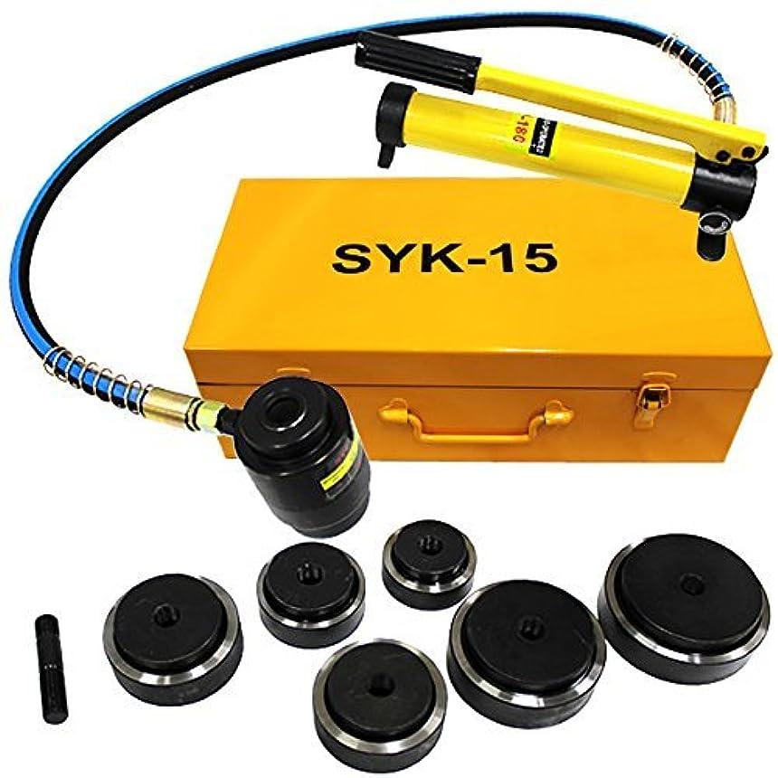 忌まわしい教え谷油圧パンチャー 手動 油圧パンチ 15ton ダイス6個セット付き