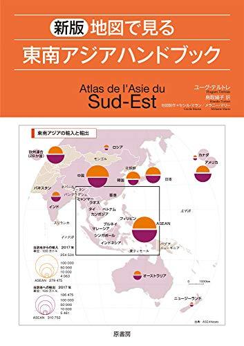 新版 地図で見る東南アジアハンドブック