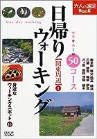 日帰りウォーキング関東周辺〈1〉 (大人の遠足BOOK)