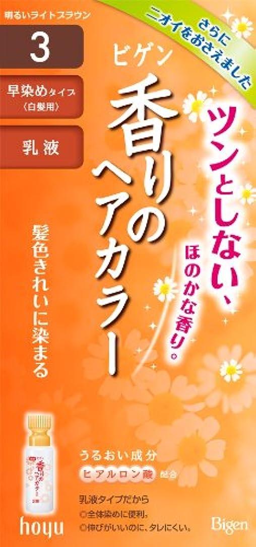 モナリザリース慢なホーユー ビゲン香りのヘアカラー乳液3 (明るいライトブラウン) 1剤40g+2剤60mL [医薬部外品]