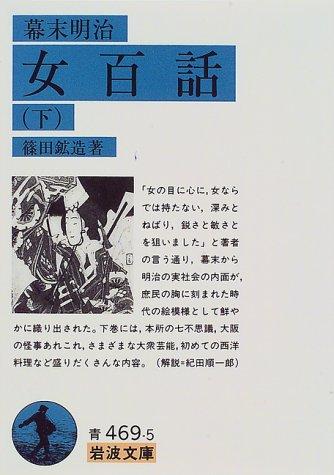 幕末明治 女百話 / 篠田 鉱造