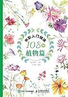 水彩入门技法108例 植物篇