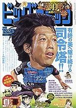ビッグコミック 2020年 12/25 号 [雑誌]
