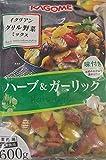 イタリアン グリル 野菜 ミックス ( ハーブ&ガーリック ) 味付け 600g×20P 業務用 冷凍