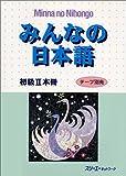みんなの日本語―初級2本冊 (Minna no Nihongo)