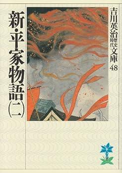 Shin Heike Monogatari 2 4061965484 Book Cover