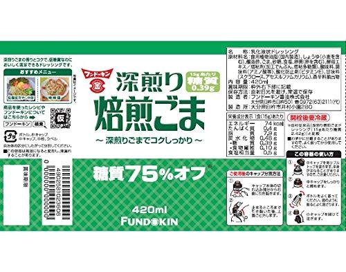 フンドーキン醤油糖質75%オフ焙煎ごまドレッシング420ml×2本
