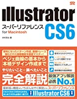 Illustrator CS6 スーパーリファレンス for Macintosh