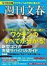 週刊文春 新型コロナ完璧サバイバルガイド ワクチンのすべてがわかる!2021最新版(文春ムック)