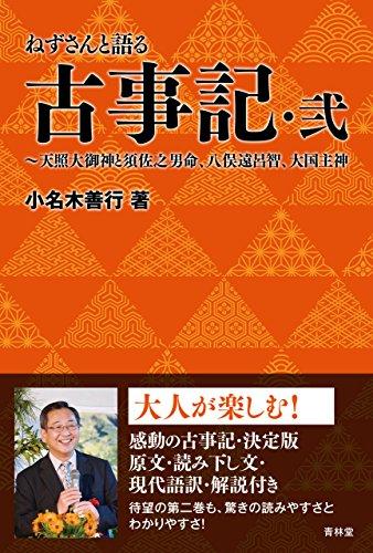ねずさんと語る古事記・弐 (青林堂ビジュアル)の詳細を見る