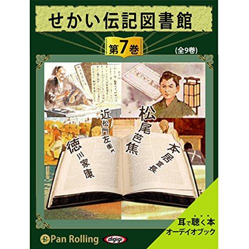 『せかい伝記図書館 第7巻』のカバーアート