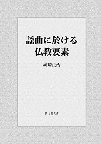 謡曲に於ける仏教要素 (風々齋文庫)
