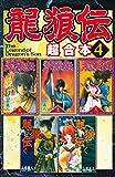 龍狼伝 超合本版(4) (月刊少年マガジンコミックス)