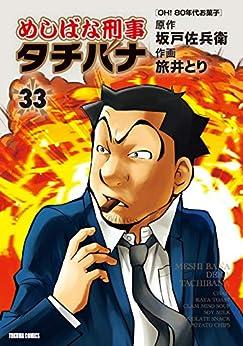 [坂戸佐兵衛, 旅井とり]のめしばな刑事タチバナ(33)[OH! 80年代お菓子] (TOKUMA COMICS)