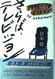 さらば、テレビジョン―倉本聰エッセイ集 1975‐'78