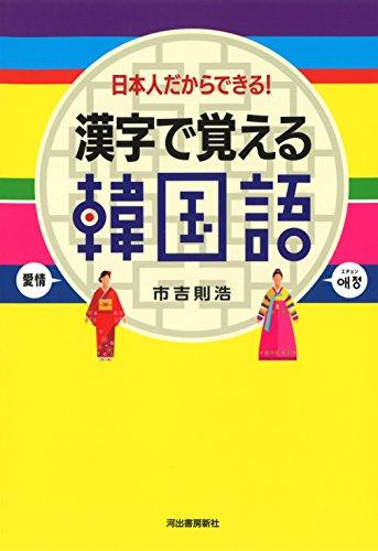 漢字で覚える韓国語: 日本人だからできる!