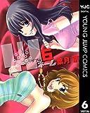 Wネーム 6 (ヤングジャンプコミックスDIGITAL)