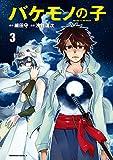 バケモノの子(3) (角川コミックス・エース)