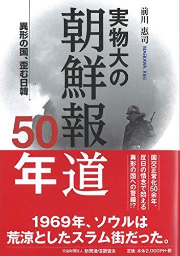 実物大の朝鮮報道50年―異形の国、歪む日韓ー