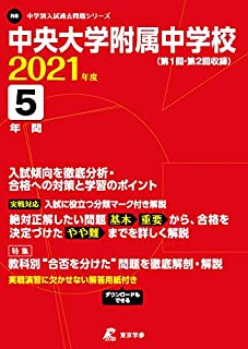 中央大学附属中学校 2021年度 【過去問5年分】 (中学別 入試問題シリーズN8)