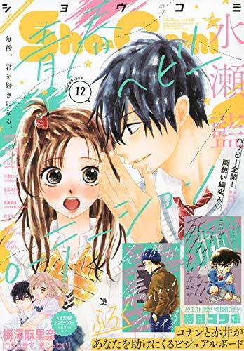 Sho-Comi(少女コミック) 2020年 6/5 号 [雑誌]_0