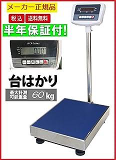三方良し デジタル台はかり 60kg/10g 防塵タイプ バッテリー内蔵充電式 ステンレストレー付 246917-01