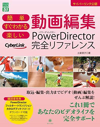 簡単 すぐわかる 楽しい 動画編集 PowerDirector完全リファレンス (グリーン・プレスデジタルライブラリー 51)