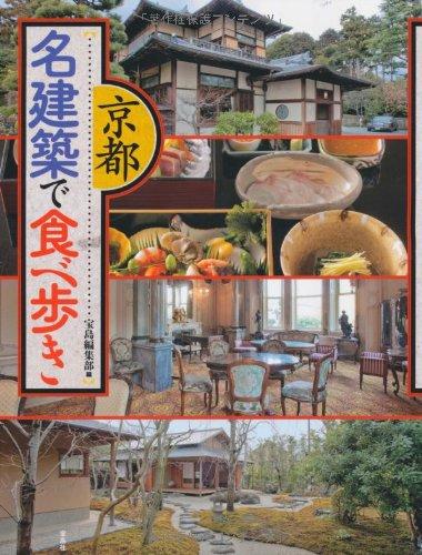 京都 名建築で食べ歩き