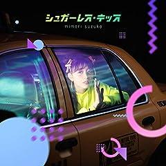 三森すずこ「シュガーレス・キッス」の歌詞を収録したCDジャケット画像