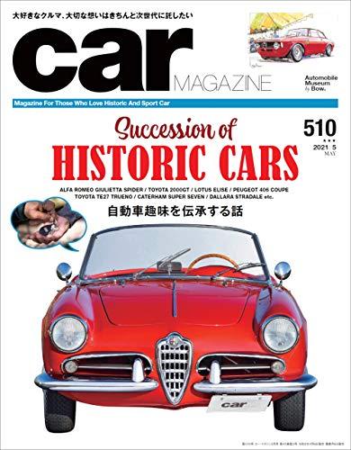car MAGAZINE (カー・マガジン) 2021年5月号 No.510 [雑誌]