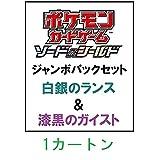 ポケモンカードゲーム ソード&シールド ジャンボパックセット 白銀のランス&漆黒のガイスト 1カートン 未開封