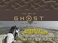 ジ・アート・オブ Ghost of Tsushima (G-NOVELS)