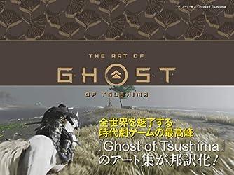 ジ・アート・オブ Ghost of Tsushima (G-NOVELS)