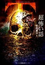 「超」怖い話 Τ(タウ) (竹書房文庫)