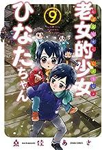 老女的少女ひなたちゃん コミック 1-9巻セット