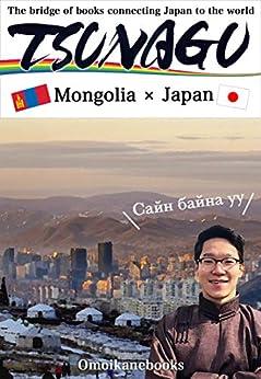 [Tengisbold Gankhuyag]のTSUNAGU Mongolia x Japan The bridge of books connecting Japan to the world (English Edition)