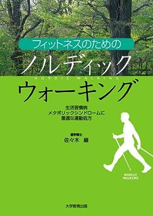 フィットネスのためのノルディックウォーキング─生活習慣病・メタボリックシンドロームに最適な運動処方─