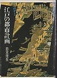 江戸の都市計画 (都市のジャーナリズム)