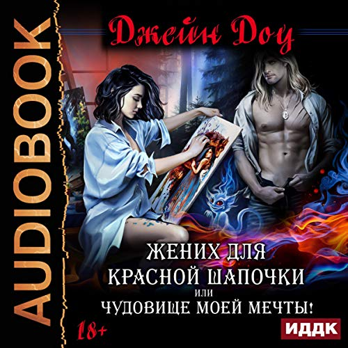 Bridegroom for the Little Red Riding Hood, or the Beast of My Dreams (Russian Edition) Titelbild