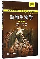 动物生物学(刘春杰)(第二版)