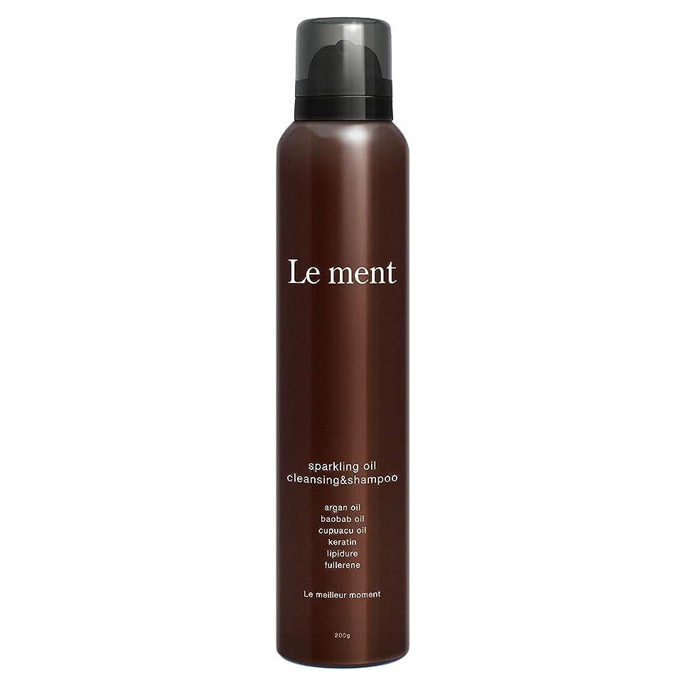 こどもの宮殿する必要がある怠なLe ment -sparkling oil cleansing & shampoo -