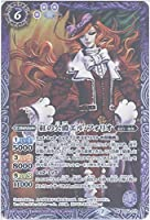 【バトルスピリッツ】紅の公爵エル・フォリオ (M) (BS54-017) - [BS54]転醒編 第3章 紫電一閃