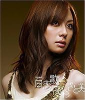 Hyakurenka/Toku Hanaretemo by Satomi Takasugi (2007-09-05)