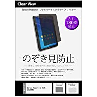 メディアカバーマーケット Lenovo Yoga Slim 750i 2020年版 [13.3インチ(2560x1600)] 機種用 【プライバシー液晶保護フィルム】 左右からの覗き見防止 ブルーライトカット
