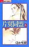 片翼同盟(6) (ジュディーコミックス)
