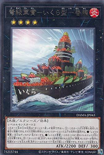 遊戯王 DAMA-JP043 弩級軍貫-いくら型一番艦 (日本語版 レア) ドーン・オブ・マジェスティ