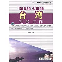 Taiwan Social Work(Chinese Edition)